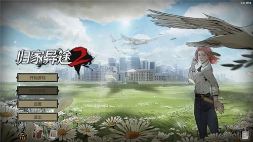 归家异途2中文版下载