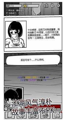 异世江湖破解版最新
