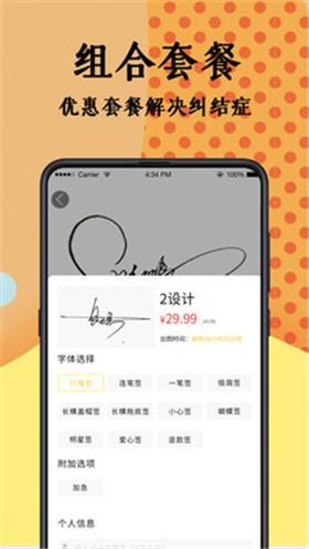 签名设计免费版app下载