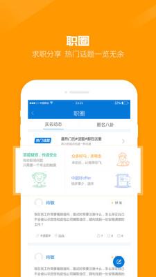 百城招聘app下载个人版