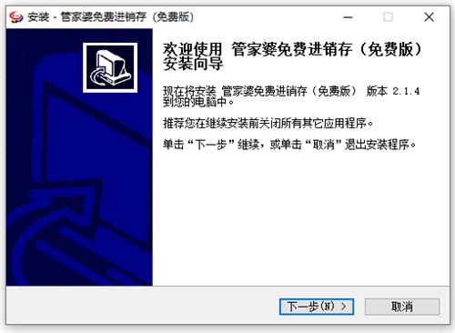 进销存软件免费版电脑版下载