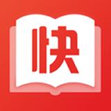 快小说阅读器下载官方