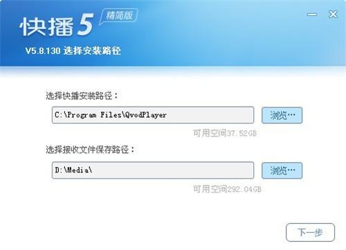 快播5.0精简版免费下载