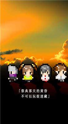 无尽晚霞不见君中文版下载