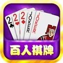 百人棋牌2021