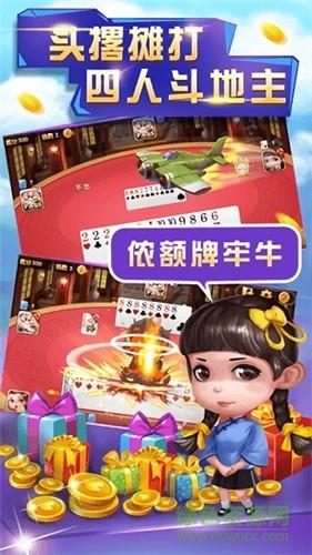 申城棋牌2.0手机版