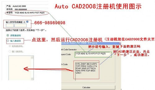autocad2008注册机下载