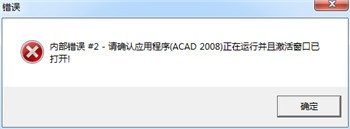 autocad2008注册机安装