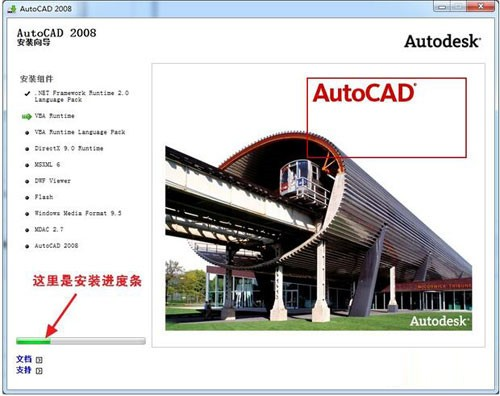 autocad2008破解版安装
