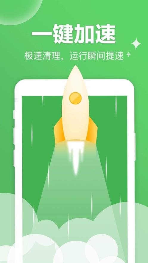 果果清理app免费版下载安装