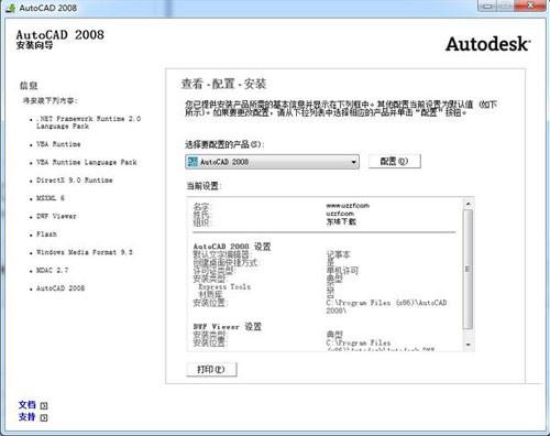 autocad2008破解版下载免费中文版