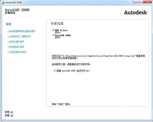 autocad2008破解版64位