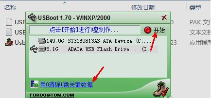 usboot 1.70绿色版下载