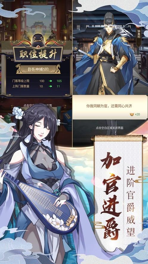 长安奇闻录手游官方下载