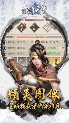 仗剑天涯官方版下载