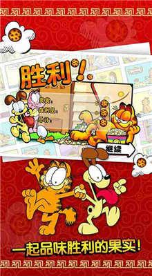 加菲猫总动员破解版无限曲奇