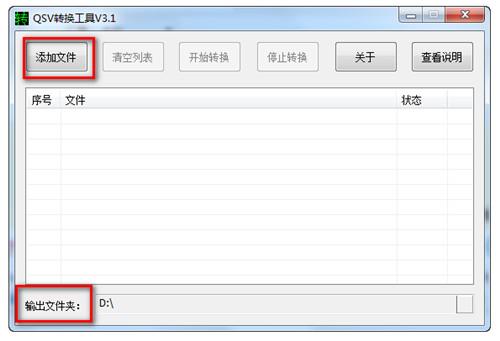 qsv转换工具免费绿色版下载
