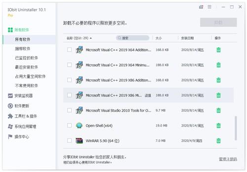 IObit Uninstaller pro免注册版