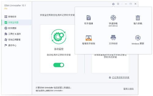 IObit Uninstaller pro绿色版下载