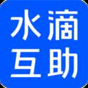 水滴互助app安卓版