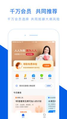 水滴互助app安卓版下载