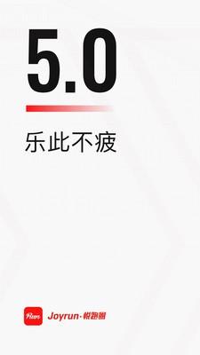 悦跑圈app下载安卓版