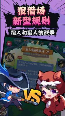 开心狼人游戏免费下载