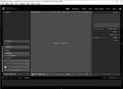 Adobe Lightroom Classic 2021破解版