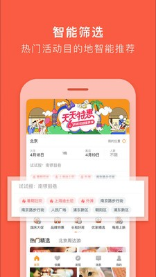 途家民宿app下载