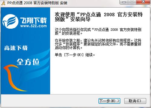 PP点点通2008官方下载