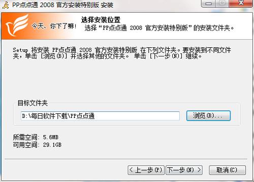 PP点点通2008正式版