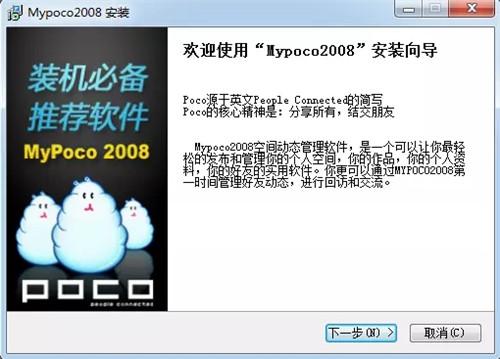 poco下载软件2008