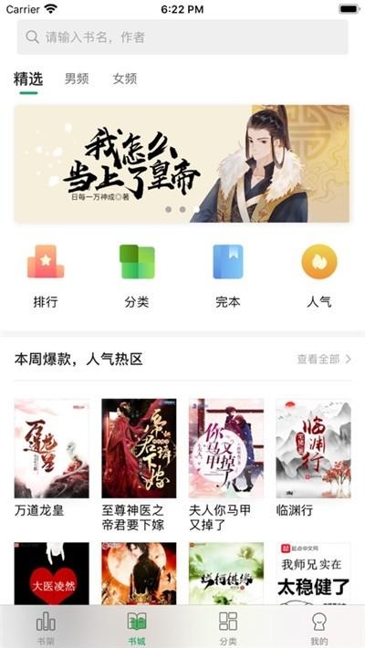 乐小说阅读器安卓版下载