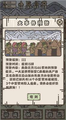 幸存者营地游戏破解版下载