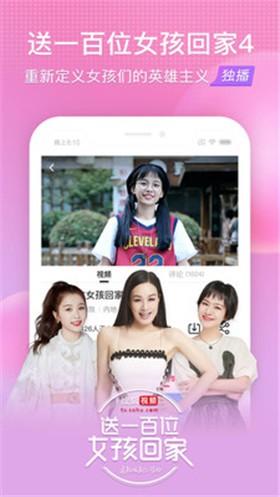 搜狐视频去广告去升级安卓版