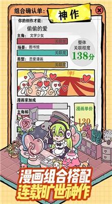 人气王漫画社破解版下载