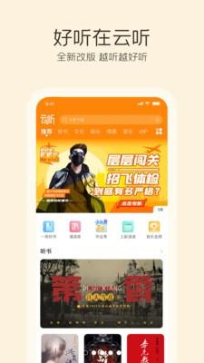 云听app破解版下载