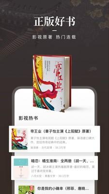 咪咕阅读小说免费版