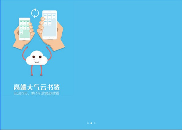 书旗小说电脑版官方下载