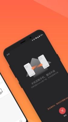 向日葵远程控制手机下载app安装