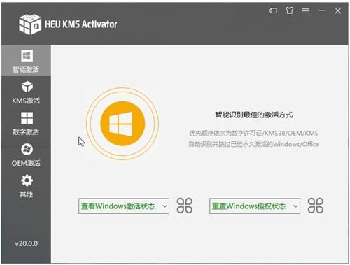 office2013激活工具kms下载