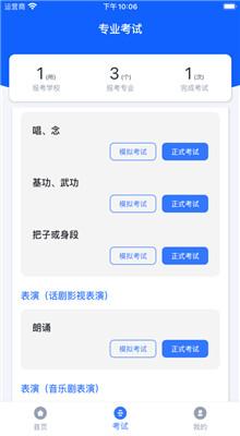 云艺考app官方下载2021