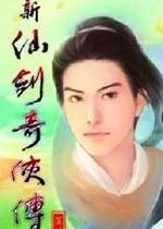 新仙剑奇侠传中文版  免安装硬盘版