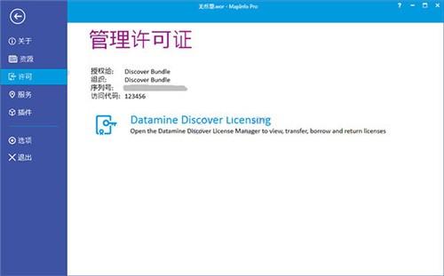 MapInfo Pro 17中文破解版