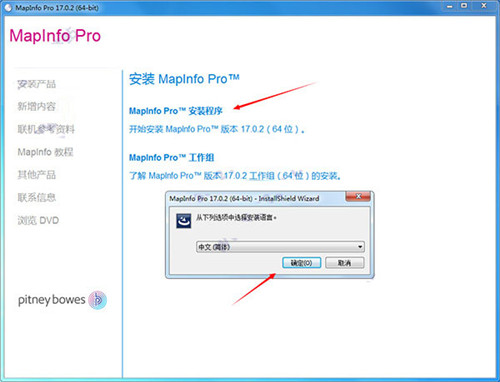 MapInfo Pro17中文破解版