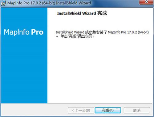 MapInfo Pro 17破解版下载