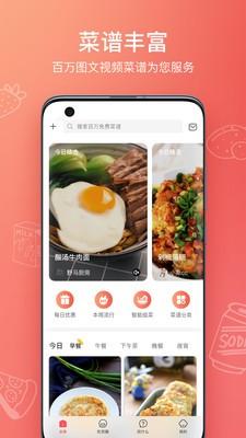 美食杰app下载免费