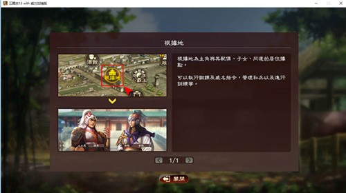 三国志13威力加强版dlc中文版下载