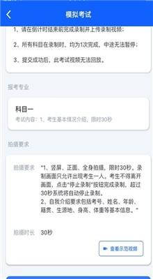云易考app下载安卓