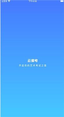 云易考app官方下载